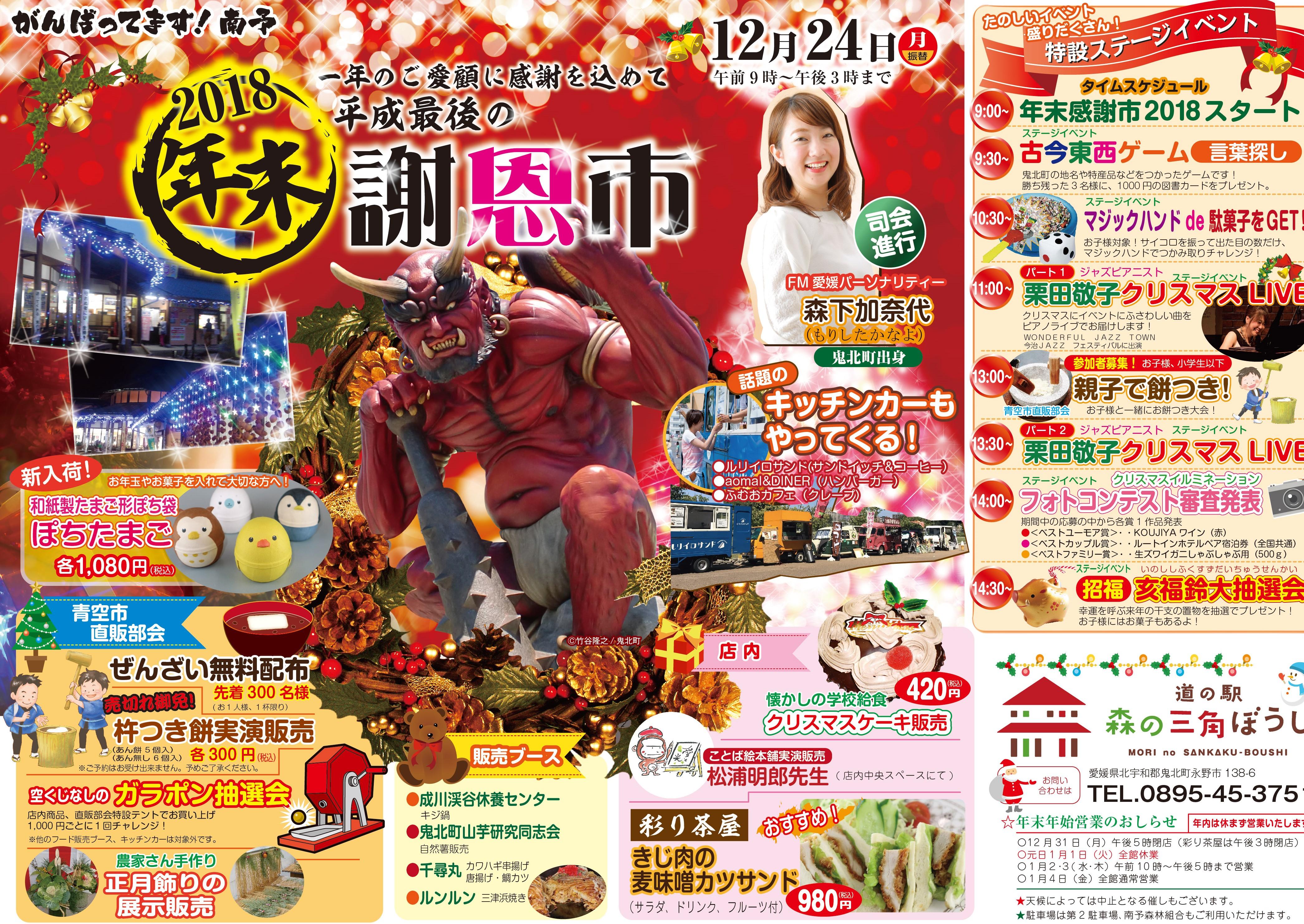 ■2018.年末謝恩祭.jpg