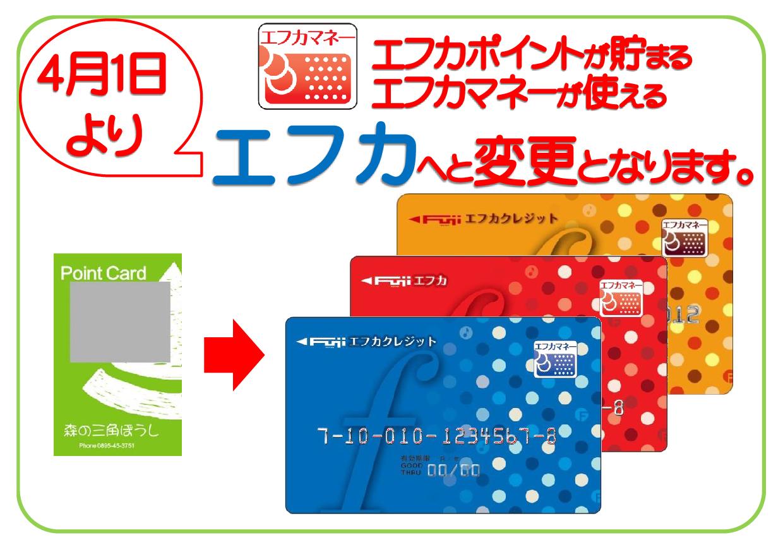 【エフカ変更POP】RGB-01.jpg