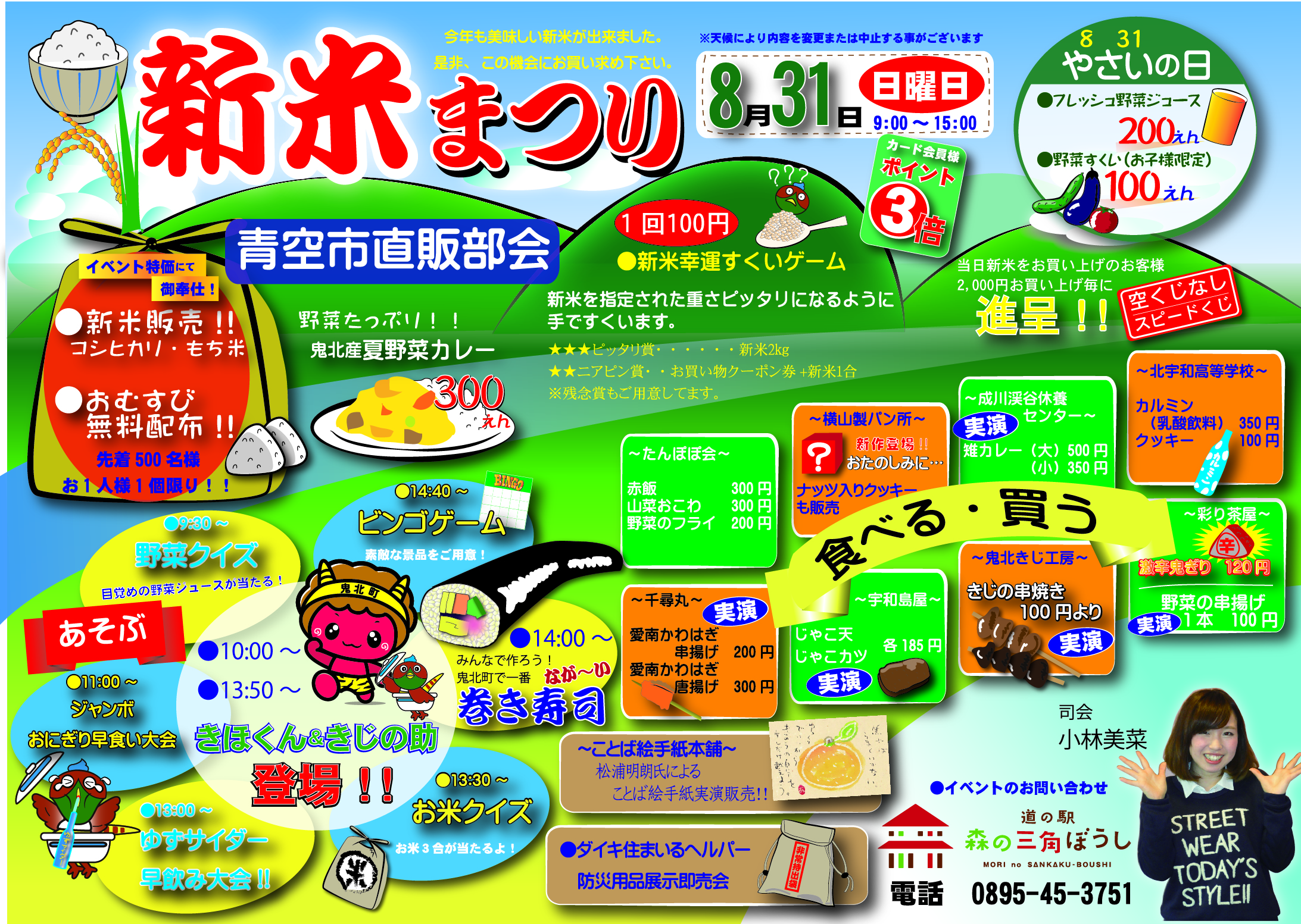 新米祭りチラシ_outline20140817_1-01.jpg