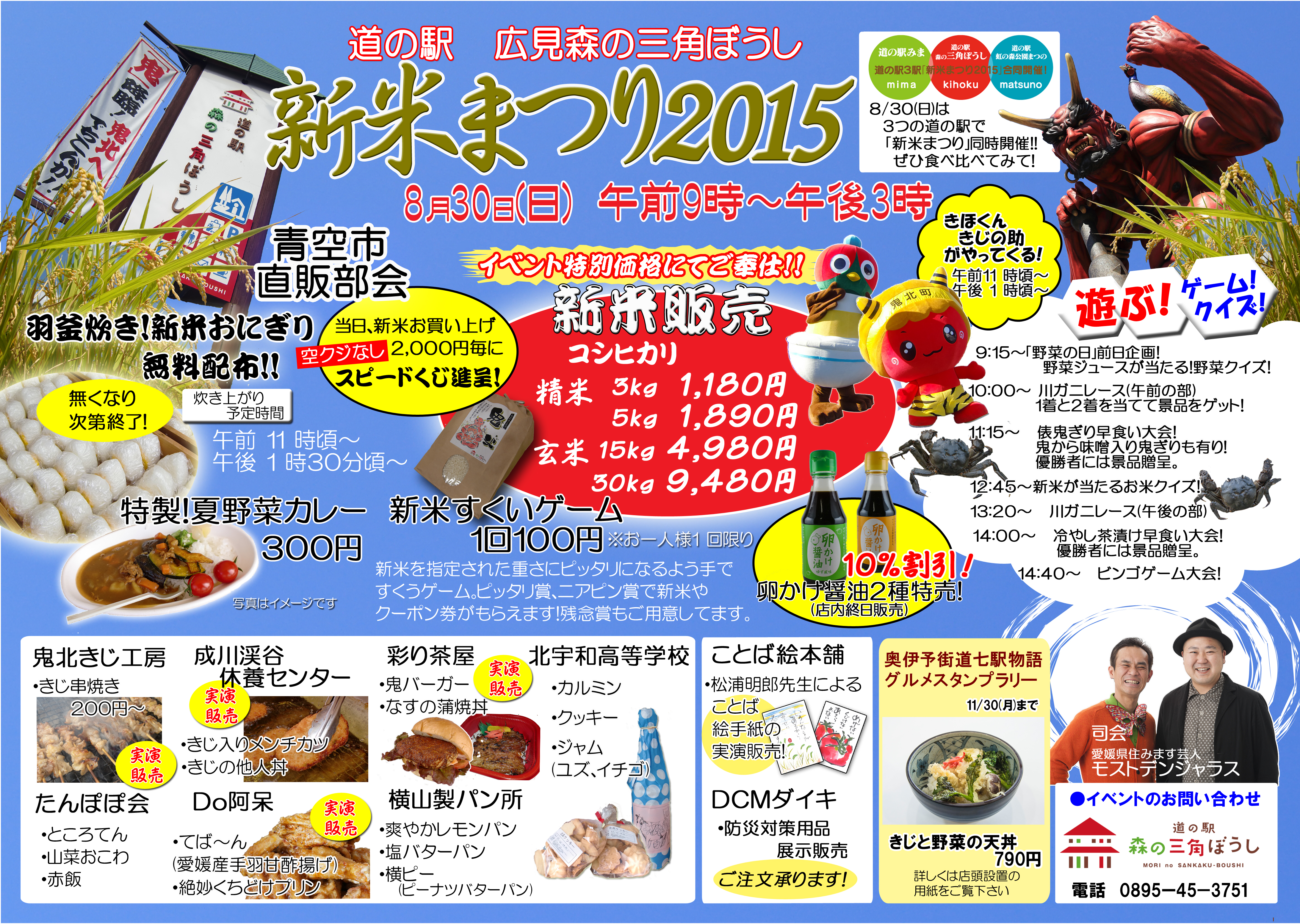 新米祭り2015ーfix jpg.jpg