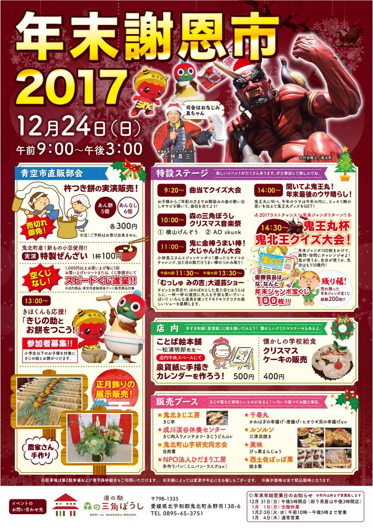 森の三角ぼうし年末謝恩祭2017web用.jpg